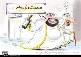 کاریکاتور/ عربستان غیرقابل تحمل شده است/ به زودی شراب هم حلال میشود!