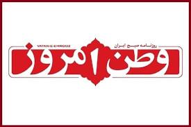 روزنامه وطن امروز از فردا منتشر نخواهد شد.