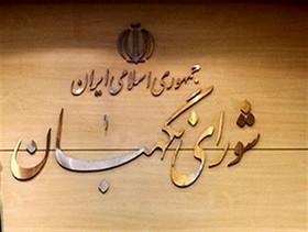 شورای نگهبان مصوبه تشکیل وزارت میراث فرهنگی و گردشگری را تأیید کرد