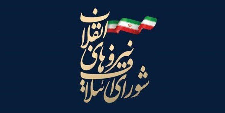 شورای ائتلاف نیروهای انقلاب به «فهرست وحدت» رسید + اسامی