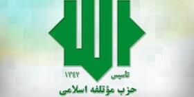 تسلیت مؤتلفه در پی درگذشت همسر حاج محمود لولاچیان