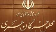 اعلام اسامی و مشخصات نامزدهای انتخابات اولین میاندوره ای پنجمین دوره مجلس خبرگان رهبری