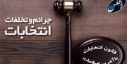 دستگیری ۱۲ مدعی نفوذ در فرایند انتخابات با گزارش شورای نگهبان