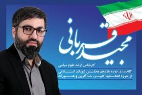 مجیدقربانی به نفع حسین حاتمی منتخب شورای ائتلاف نیروهای انقلاب انصراف داد